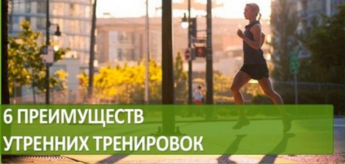 6 преимуществ утренних тренировок