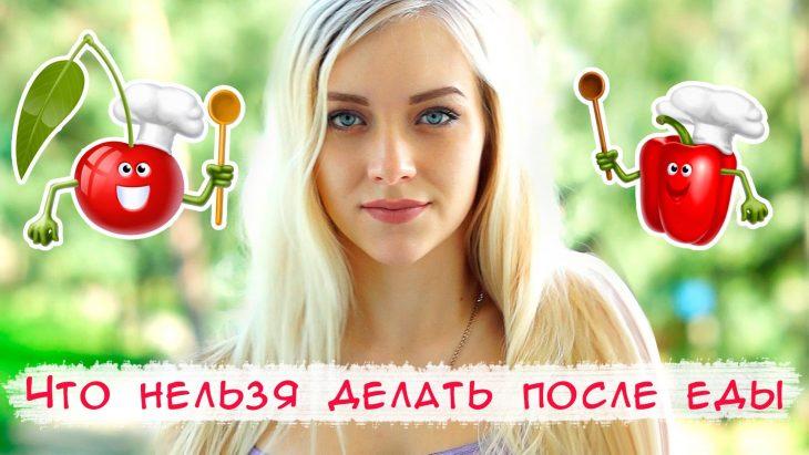 5 вещей, которые категорически нельзя делать сразу после еды