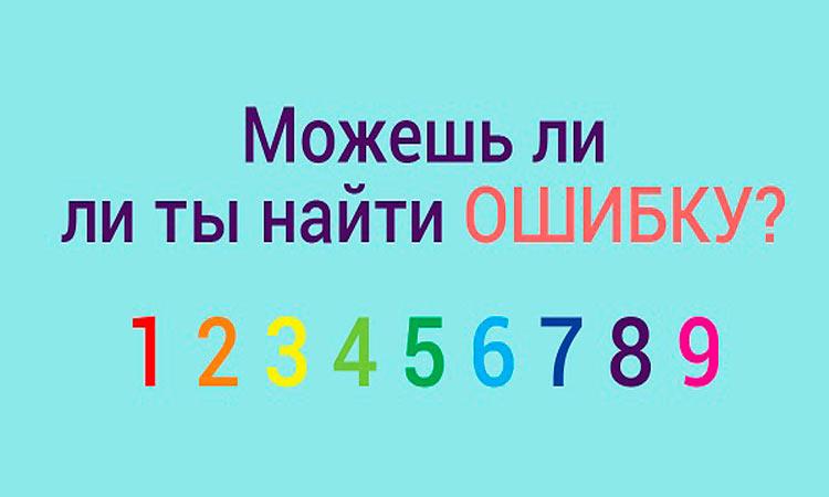 Тест на внимательность: сможете ли Вы найти ошибку за 5 секунд?