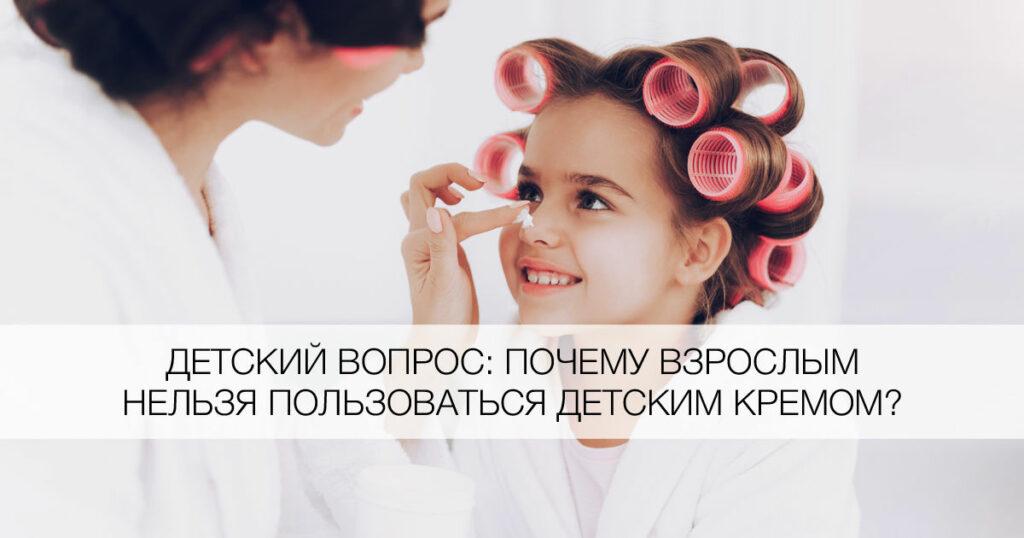 Чем детский крем вреден для кожи